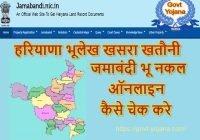 Haryana Bhulekh Khasra Khatauni Online