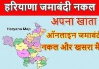 Haryana Jamabandi Nakal