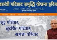 Haryana Mukhyamantri Parivar Samriddhi Yojana