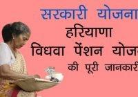 Haryana Vidhwa Pension Yojana
