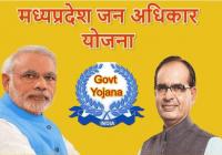 Jan Adhikar Yojna Madhya Pradesh