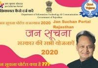 Jan Suchan Portal Rajasthan