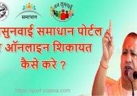 Jansunwai Portal Uttar Pradesh