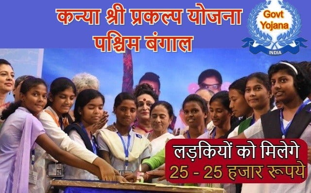 Kanyashree Prakalpa Yojana