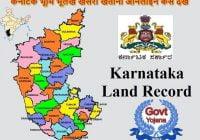 Karnatak Bhulekh Khasra Khatauni Nakal Online kaise Dekhe