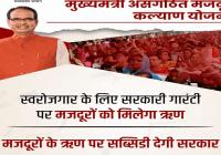 Mukhyamantri Asangathit Mazdoor Kalyan Yojana