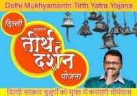 Mukhyamantri Tirth Yatra Yojana