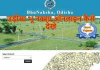 Odisha Bhu Naksha Online Kaise Dekhe