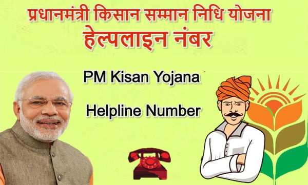 PM Kisan Samman Nidhi Yojana Helpline Number
