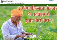 PM Kisan Yojana Application Form Correction