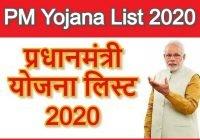 PM Modi Yojana list 2020