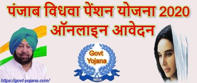 Panjab Vidhwa Pension Yojana 2020
