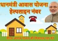 Pradhan Mantri Awas Yojana Helpline Number