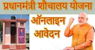 Pradhanmantri Shauchalay Yojana