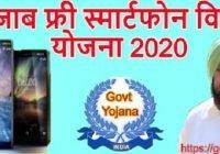 Punjab Free Smartphone Yojana