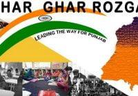 Punjab Ghar Ghar Rojgar Yojana