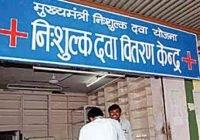 Rajasthan Mukhyamantri Nishulk Dava Yojana