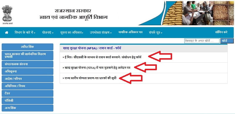 Rajasthan Ration Card Online Apply