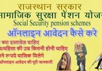 Rajasthan Samajik Suraksha Pension Yojana