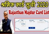Rajasthan Shramik Card list