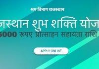 Rajasthan Shubh Shakti Yojana