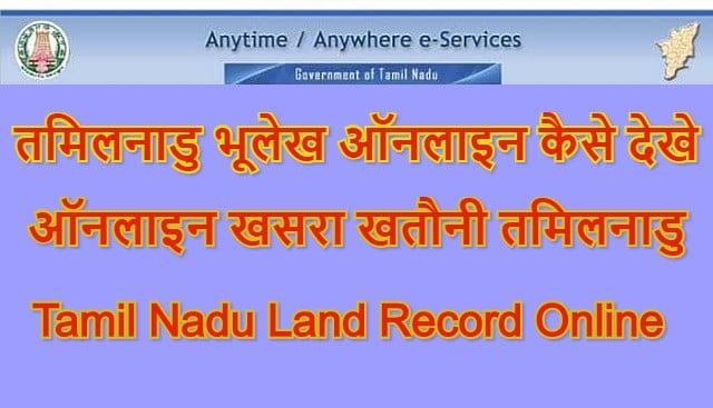 Tamil Nadu Land Record Online