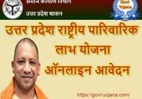 Uttar Pradesh Rastriya Parivarik Labh Yojana