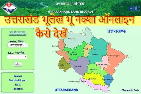Uttarakhand Bhulekh Online