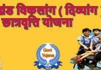 Uttarakhand Disability Scholarship Scheme