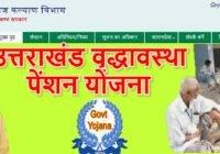 Uttarakhand Old Age Pension Yojana