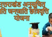 Uttarakhand Scheduled tribe Scholarship Scheme