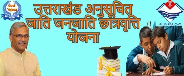 Uttarakhand Scheduled tribe Scholarship Scheme