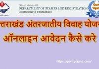 Uttrakhand Inter Caste Marriage Yojana