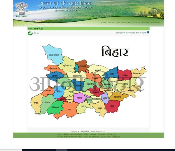 Bihar Bhulekh online check