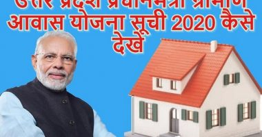 UP PM Gramin Aawas Yojana List 2020