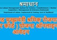 Jharkhand Mukhyamantri Shramik Rojgar