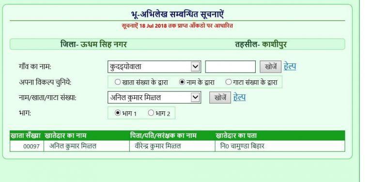 Uttarakhand Bhulekh Land Records Online