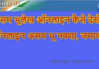 Assam Bhulekh Online
