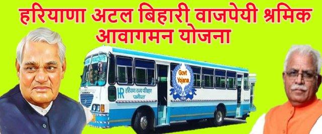 Atal Bihari Vajpayee Shramik Avagaman Yojana 2020
