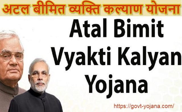 Atal Bimit Vyakti Kalyan Yojana