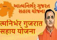 Atmanirbhar Gujrat Sahay Yojana