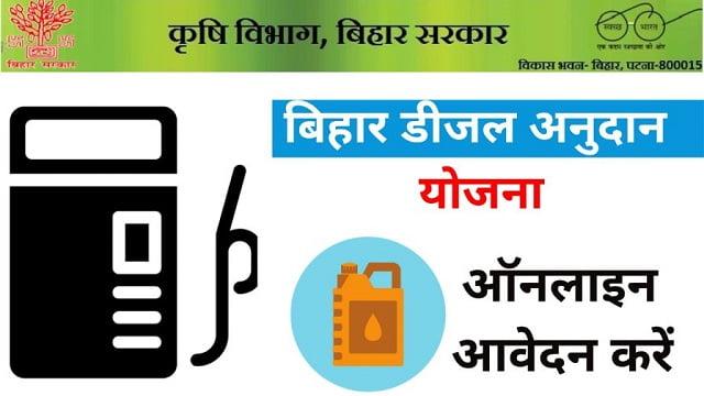 Bihar Diesel Anudan Yojana