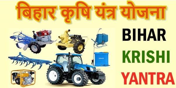Bihar Krishi Yantra Yojana