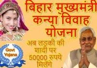 Bihar Mukhyamantri Kanya Vivah Yojana