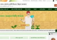 Bihar PM Kisan Yojana