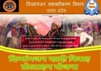 Divyangjan Shadi Protsahan Yojana