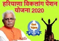 Haryana Disability Pension Scheme (1)