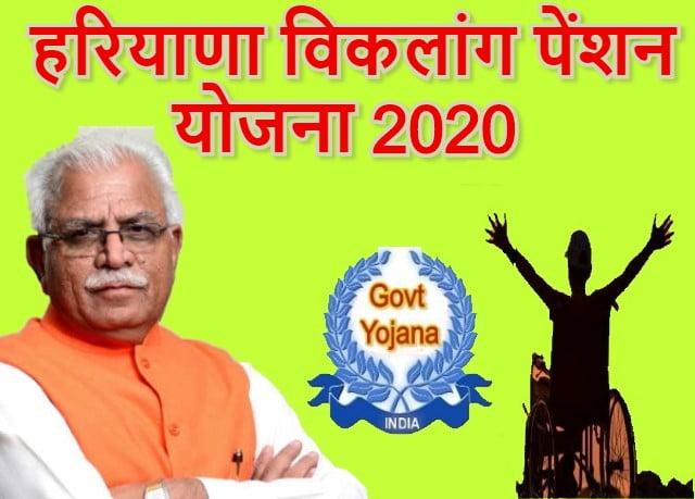 Haryana Disability Pension Scheme (1)