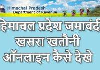 Himachal Bhulekh Online