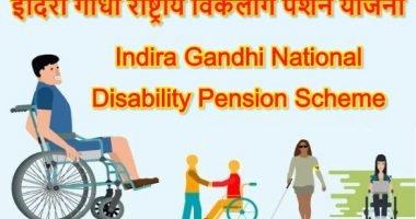 Indira Gandhi National Disability Pension Yojana
